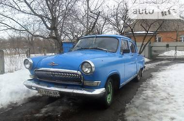 ГАЗ 21 1959 в Хороле