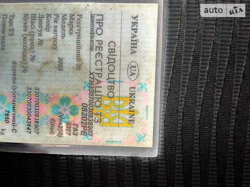 ГАЗ 3307 2003 в Ужгороде