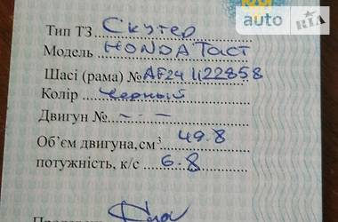 Honda Tact AF 24 2009 в Приморске