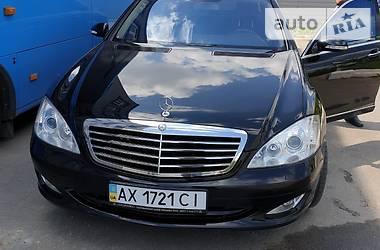 Mercedes-Benz S 450 2008 в Харькове