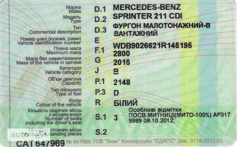 Mercedes-Benz Sprinter 313 груз. 2001 в Львове
