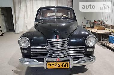 Ретро автомобили Классические 1954 в Харькове
