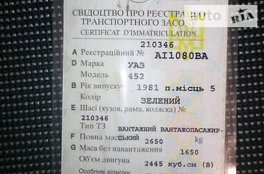 УАЗ 452 груз.-пасс. 1981 в Гостомелі