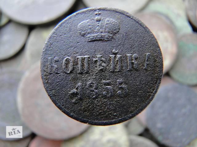 1 копейка 1855 года ЕМ, Александр II- объявление о продаже  в Новограде-Волынском