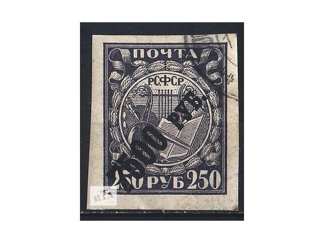 купить бу 1922 - РСФСР - Вспом. стандарт 7500 СК 45 БМ в Ровно