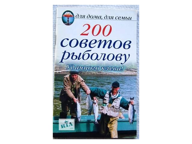 200 советов рыболову- объявление о продаже  в Черкассах