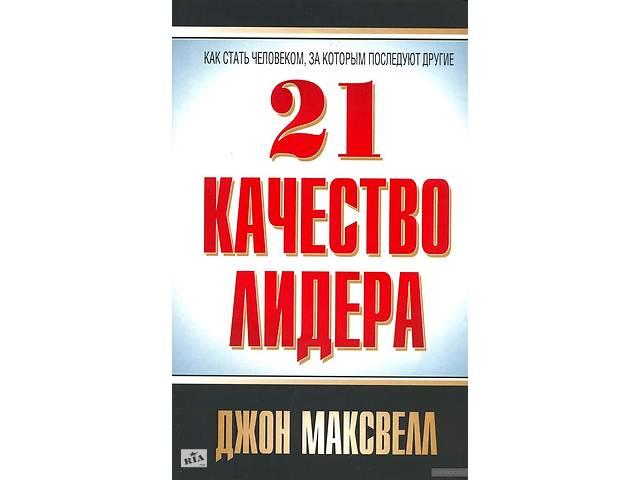 бу 21 качество лидера в Киеве