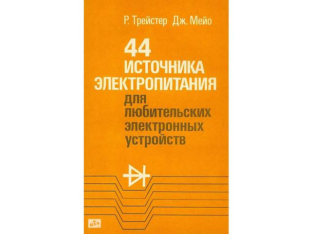 продам 44 источника электропитания (упаковка 10 книг.) для любител. устройств бу в Киеве