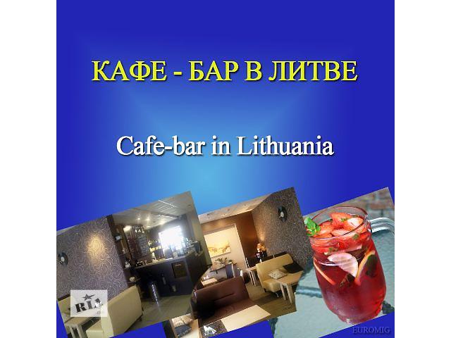 бу 50% бизнеса кафе - бара в Вильнюсе в Киеве