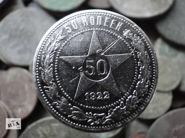 продам 50 копеек 1922 года, (П.Л), СССР. бу в Новограде-Волынском