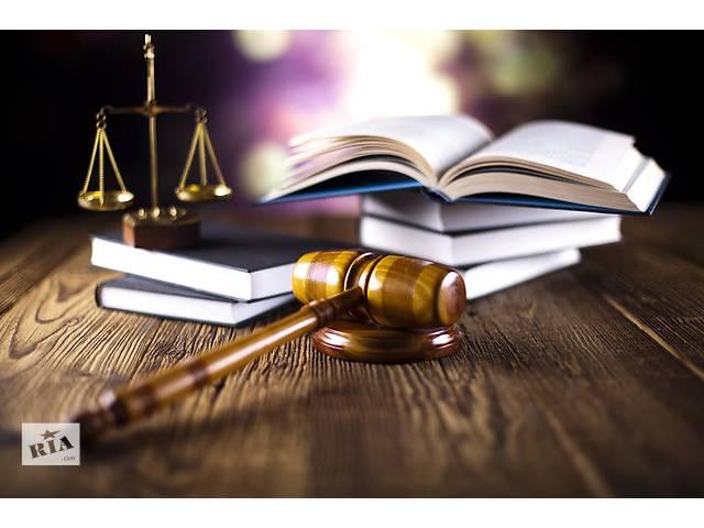 бу Адвокат  предоставляет  широкий  спектр  юридических услуг предприятиям, частным предпринимателям  и гражданам в Днепре (Днепропетровск)