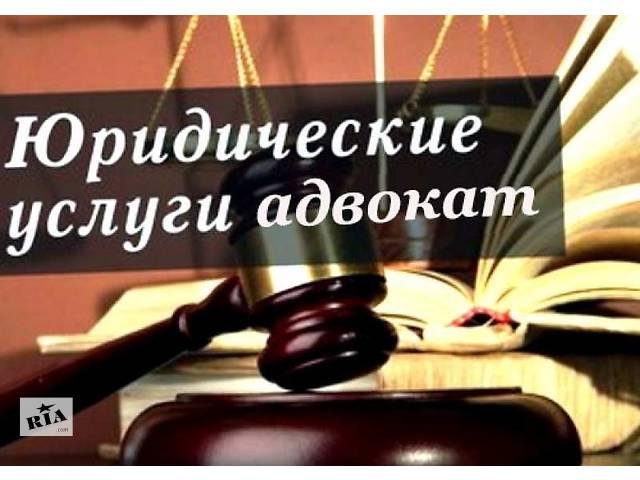Полный спектр юридических услуг в Киеве. Услуги адвоката- объявление о продаже  в Киеве