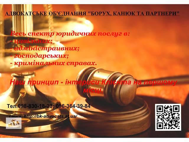 Адвокатские, юридические услуги. Адвокат, юрист. Киев и область.- объявление о продаже   в Украине
