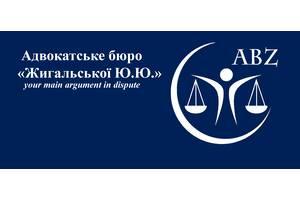"""Адвокатское бюро """"Жигальской Ю.Ю."""", адвокат киев"""