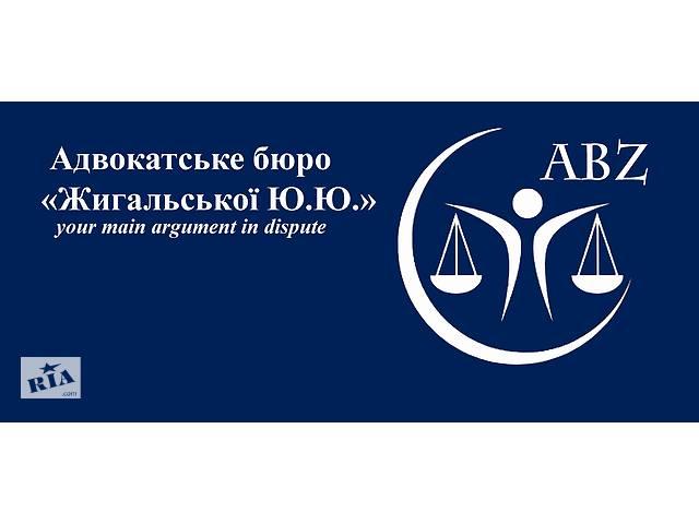 """купить бу Адвокатское бюро """"Жигальской Ю.Ю."""", адвокат киев в Киеве"""