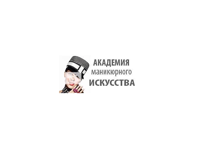 продам Академия маникюрного искусства бу в Закарпатской области