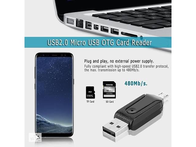 продам Картрідер USB-micro USB бу в Маріуполі