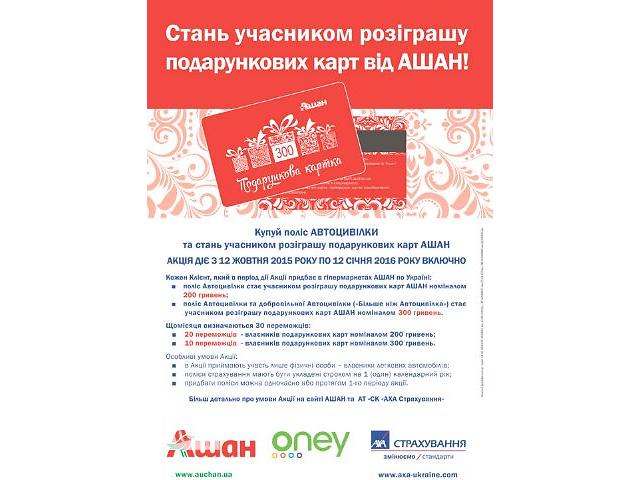 продам АКЦІЯ НОВІ МОЖЛИВОСТІ  АХА Страхування в мережі «Ашан» бу в Україні 76922b5b1e2c4