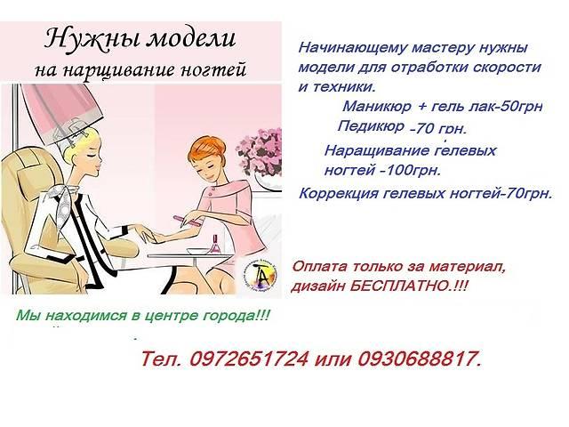 бу Акция.Наращивание ногтей 100грн. в Кривом Роге (Днепропетровской обл.)