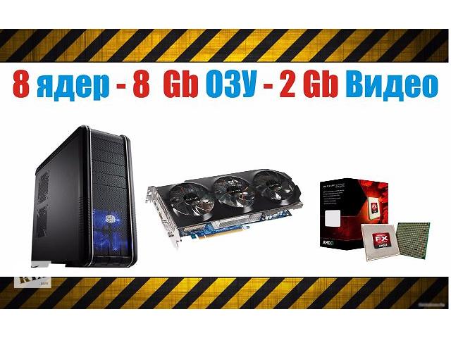 Акция !!! 8 ядер --- 8Gb ОЗУ --- 2 Gb Видео- объявление о продаже  в Днепре (Днепропетровск)