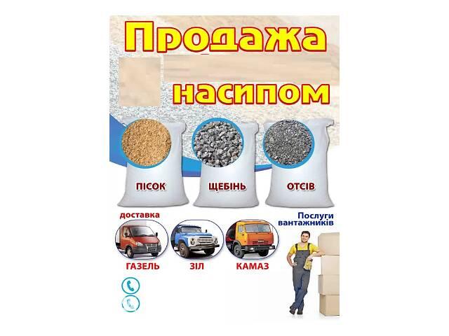 Грузоперевозки КАМАЗ 01-13т вывоз мусора вывоз вывоз строймусора доставка щебень отсев чернозем отсев песок песок