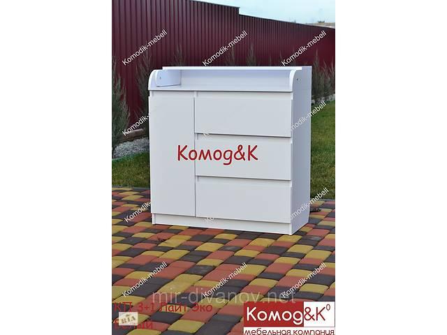 Комод пеленальный( пеленатор) 3+1 Лайт Эко Белый- объявление о продаже  в Дружковке