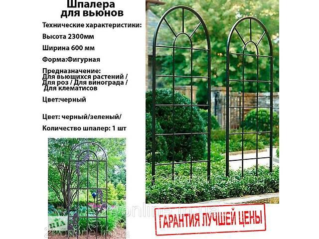 бу Опора для роз, винограда, лиан и прочих вьющихся садовых растений Высота 2300 мм в Харькове