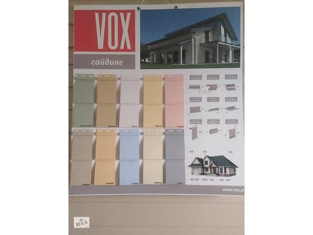 Сайдинг VOX- объявление о продаже  в Житомире