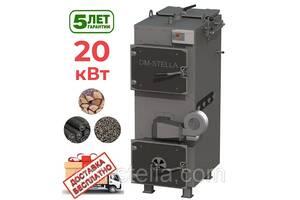 Твердотопливный котел 20 кВт DM-STELLA