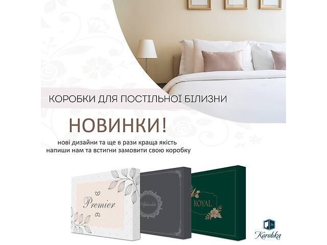 Упаковка под постельное белье, для текстиля- объявление о продаже  в Хмельницком