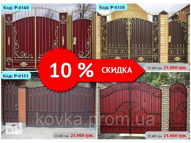 бу АКЦИЯ! Скидка -10% на все кованые, распашные ворота с профнастилом. в Ладыжине