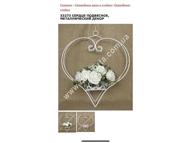 купить бу Свадебный декор и фористика в Старобельске