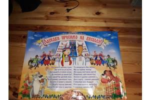 Свадебный Плакат на ворота
