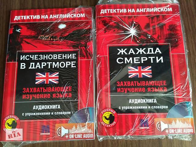 бу Английский язык для школьника в Днепре (Днепропетровск)