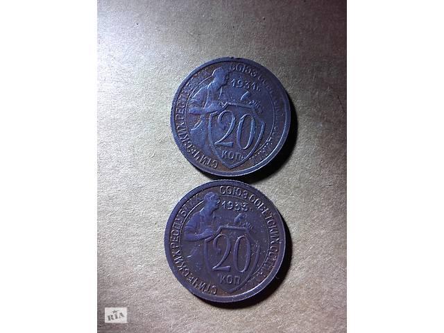 20 копеек 1931 и 1933 года- объявление о продаже   в Україні