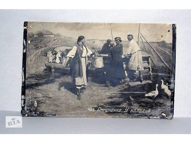 продам 422. Пимоненко. У колодца. Открытка (1900-е годы) бу  в Україні