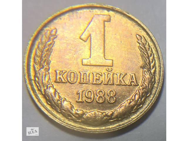 продам Монета СССР 1 копейка 1988 год бу в Харькове