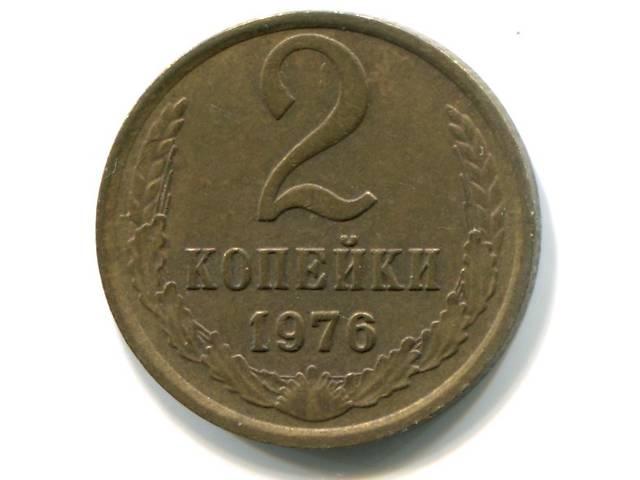 купить бу Монета СССР 2 копейки  1976 год в Харькове