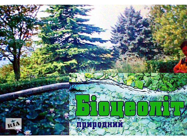 купить бу природний цеоліт для очищення води в Ужгороде