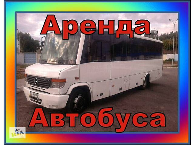продам Аренда автобуса / Заказ автобуса 33 места бу  в Украине