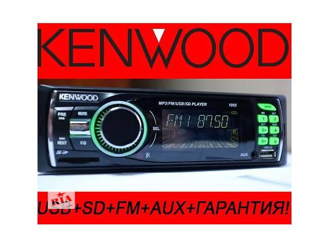 33Автомагнитола KENWOOD 1056A USB MP3 магнитола- объявление о продаже  в Каменец-Подольском