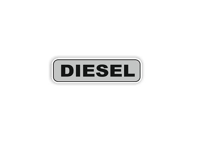 бу наклейка на авто DIESEL, 13×3см в Луцке