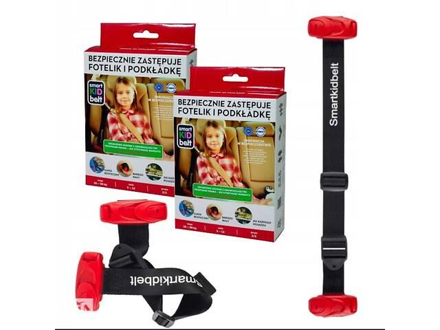 продам Smart Kid Belt-ремінь для заміни автокрісла бу в Самборе