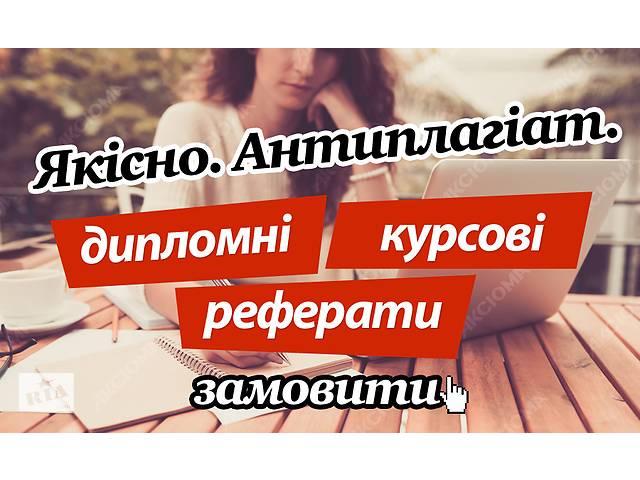 Магістерські, дипломні, наукові статті, курсові. Антиплагіат.- объявление о продаже   в Украине