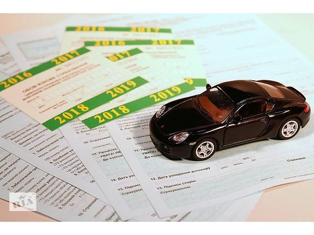 купить бу Автострахование, ОСАГО, Зелёная карта в Харькове