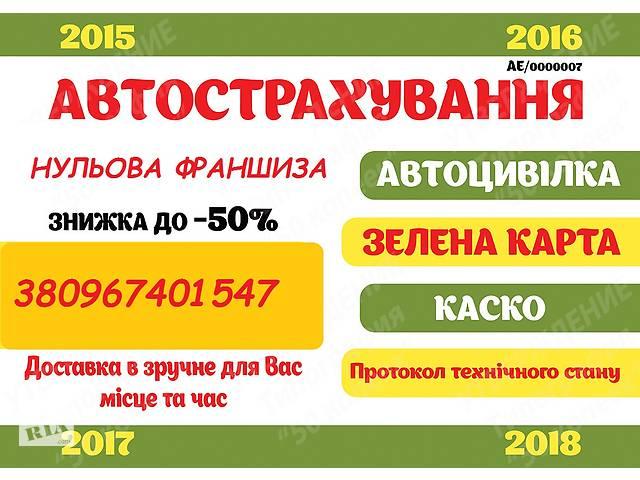 купить бу Автоцивілка від 300 грн зелена карта від 580грн.  в Україні