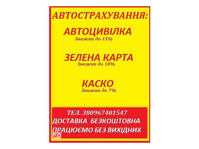Автоцивілка від 450 грн.Зелена карта від 600 грн БЕЗ ВИХІДНИХ- объявление о продаже   в Украине