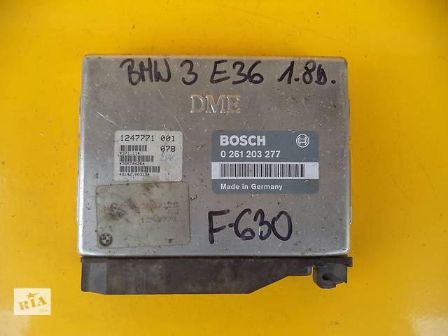 продам Б/у блок управления двигателем для легкового авто BMW 3 Series (E36)(1,8)(90-00) бу в Луцке