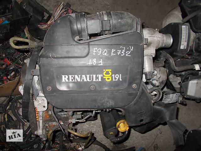 бу Б/у Двигатель Renault Scenic 1,9dci № F9Q K 732 в Стрые
