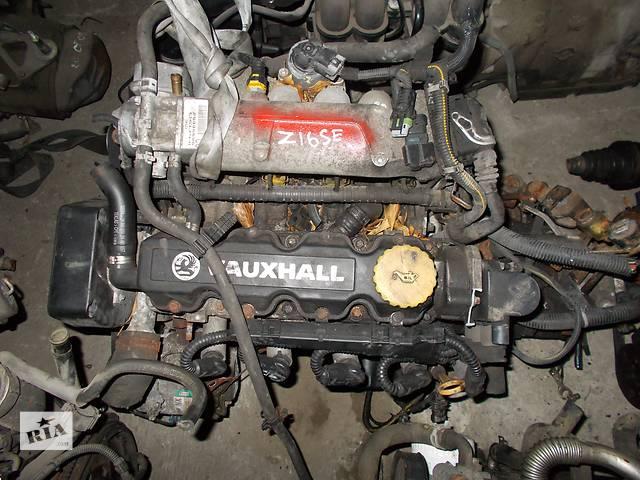 бу Б/у Двигатель Opel Astra G 1,6 бензин 8V № Z16SE в Стрые